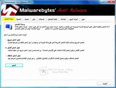 برنامج Malwarebytes 1.50.1