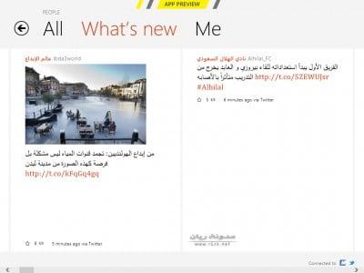 ويندوز 8 تطبيق People ما الجديد