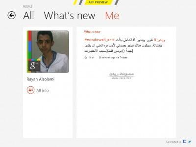 ويندوز 8 تطبيق People me