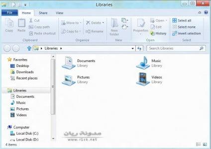 ويندوز 8 مدير الملفات