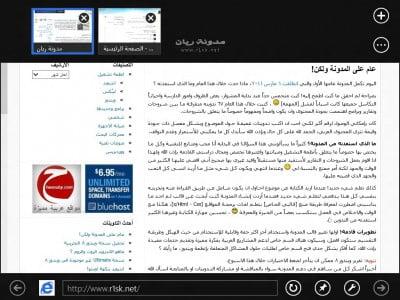 ويندوز 8 انترنت اكسبلورر