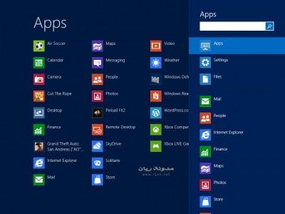 ويندوز 8 البحث عن التطبيقات