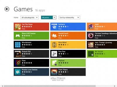 متجر تطبيقات ويندوز 8